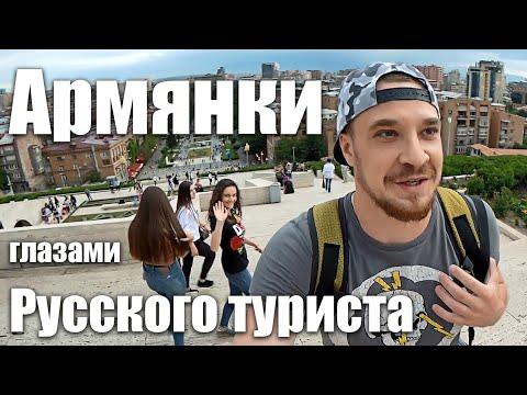 Армения - АРМЯНСКИЕ ДЕВУШКИ в Ереване