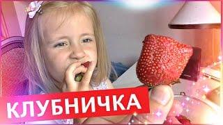 VLOG-Милана кушает вкусную клубнику.Child eating delicious strawberries