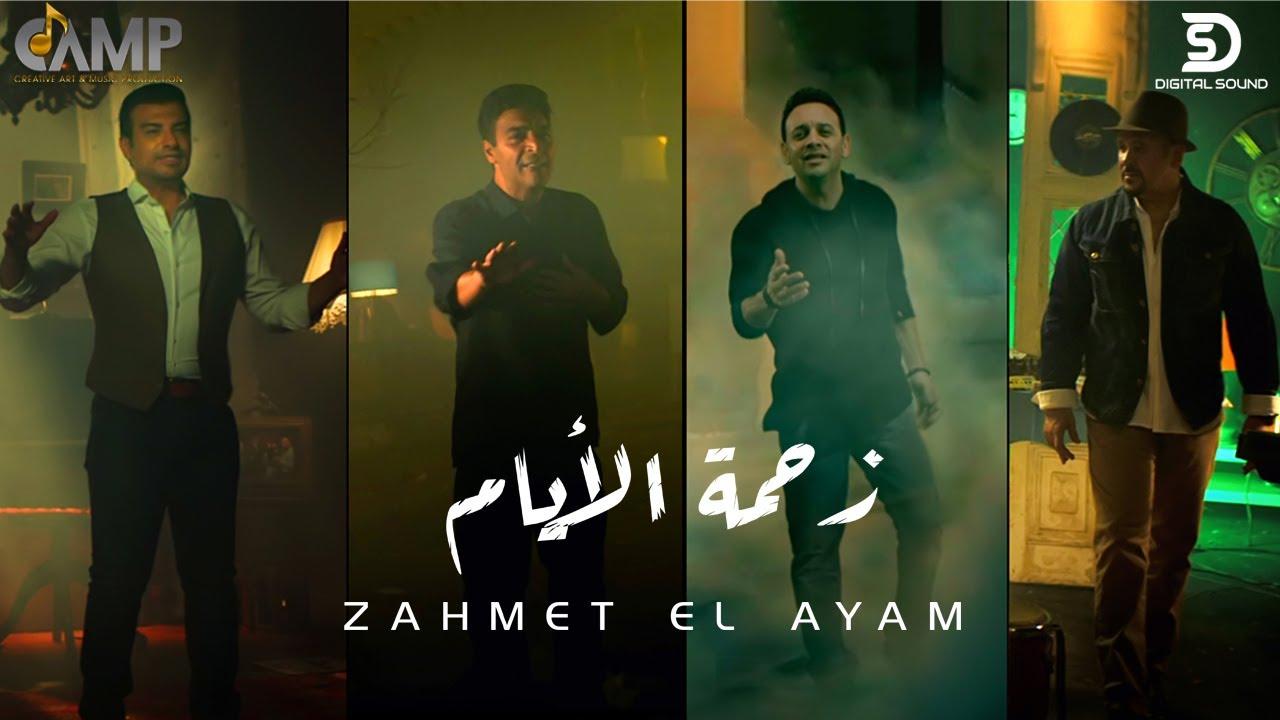 Zahmet El Ayam ( Music Video 2021 ) حميد الشاعري مع مصطفي قمر ,هشام عباس و ايهاب توفيق - زحمة الايام