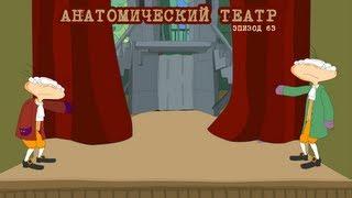 Масяня. Эпизод 63. Анатомический театр