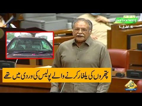 Pervez Rasheed Speech