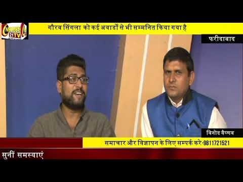 """सख्सियत ए हरियाणा """" गौरव सिंगला """" से News21tv की खास मुलाकात"""