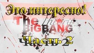 Теория большого взрыва | Интересные факты о сериале. Часть 2