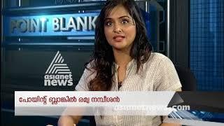 Remya Nambeesan Interview | രമ്യ നമ്പീശനുമായി അഭിമുഖം | Point Blank 4 July 2018