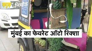 Mumbai के इस Auto Rickshaw में घर जैसा महसूस करेंगे आप | KADAK