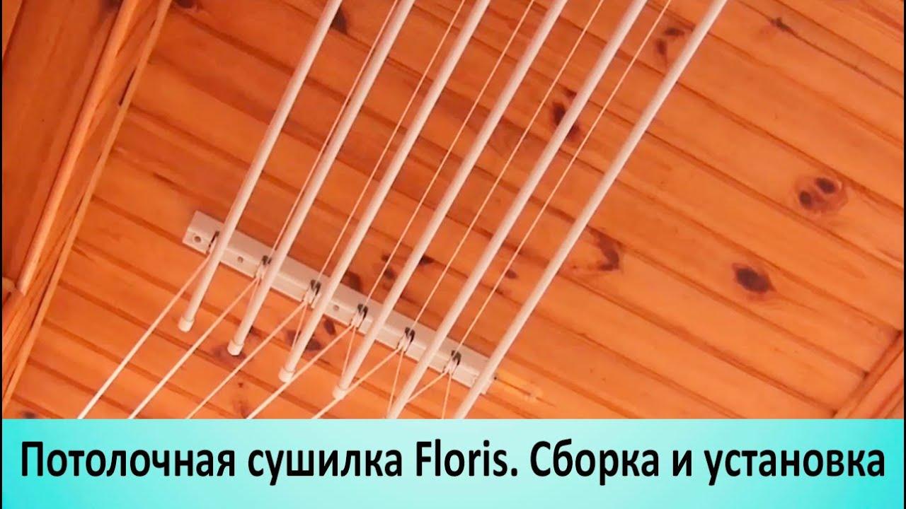 Потолочная сушилка для сушки белья Floris. Установка на балконе .