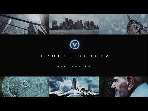 Жак Фреско и Проект Венера (NOIR Films)