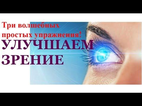 упражнения для глаз для улучшения зрения жданова