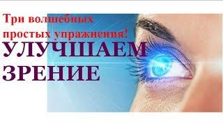 Тренинг Восстановление зрения. Упражнения для глаз.  помоги себе сам