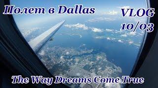 VLOG 10/03 | Полет в Даллас Техас | Америка с окна самолета(, 2014-11-08T07:00:07.000Z)