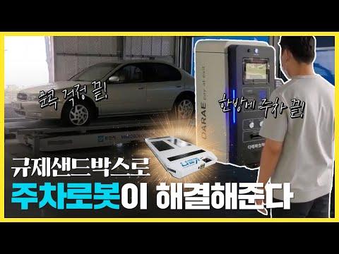 규제샌드박스로 주차로봇이 해결해준다!!
