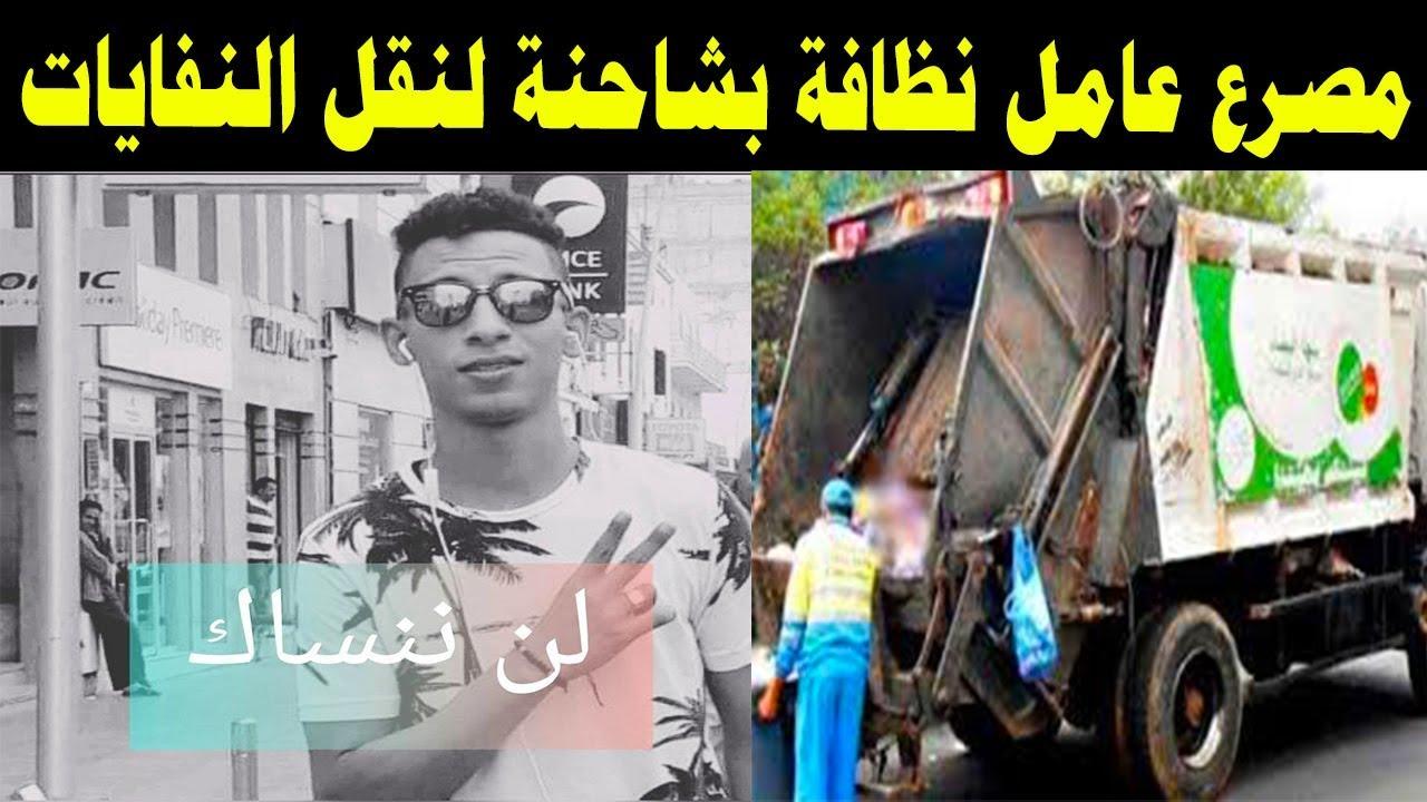 رحيل عامل نظافة بشاحنة لنقل النفايات