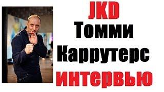 Джит Кун До Томми Каррутерс интервью в Москве