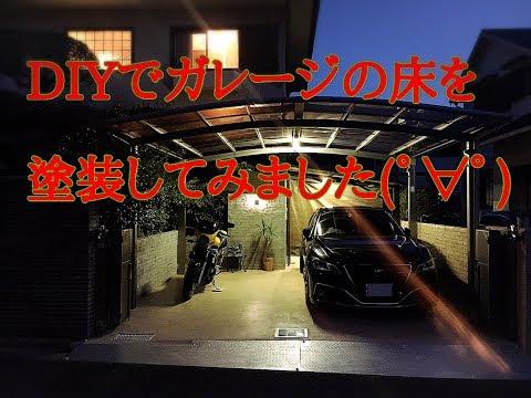 自宅ガレージをリメイクしました^_^;③ガレージ床塗装編