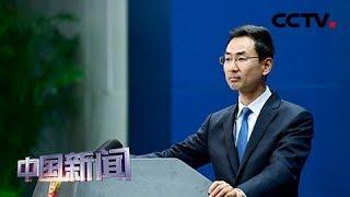 [中国新闻] 中国外交部:奉劝美方不要做东亚合作的搅局者 | CCTV中文国际