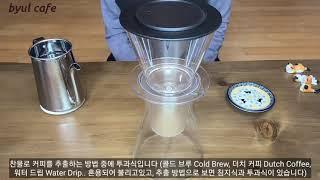 더치커피 Dutch coffee- 1편 -콜드브루 Co…