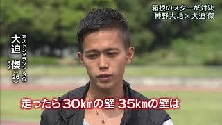 福岡国際マラソン2017ハイライト 大迫傑日本人トップ3位の快走