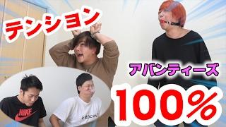 アバンティーズとテンション0,100%で大爆笑!!