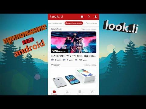 Обзор приложения Look.li на Android
