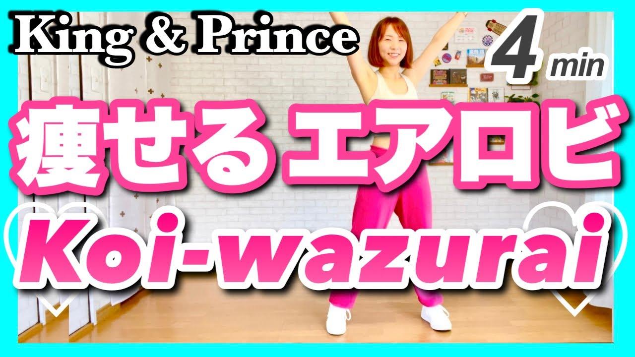 【 King&Prince / Koi-wazurai 】痩せるエアロビクスダンスでダイエット 