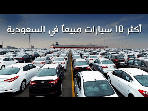 شاهد قائمة أكثر 10 سيارات مبيعاً في السعودية للعام 2019
