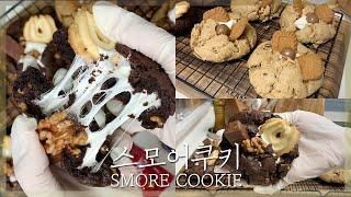 [쿠키 만들기] 실패없이 스모어쿠키 만드는 법 ✔이제 …
