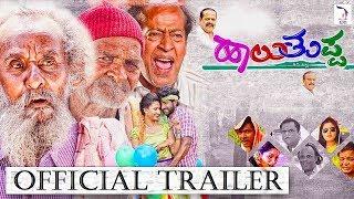 New Kannada Movie Halu Tuppa | Official Trailer | Gaddappa, Century Gowda | Comedy 2017