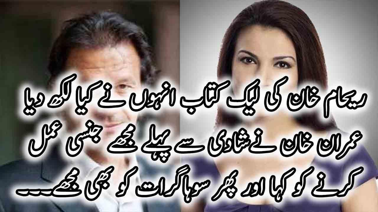 Imran Khan Ne Shadi Se Pehly He Mjhe Apne Ghar Bulaya Or Mere Sath Zina Kya | Reham Khan Imran Khan
