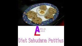 Diet sabudana patties/ diet food/healthy food/upvas special food/साबुदाणा वडा/उपवास के पदार्थ
