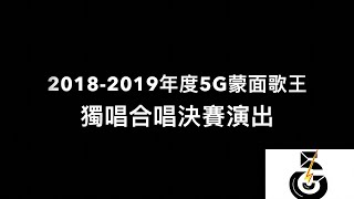 Publication Date: 2019-01-28 | Video Title: 2018-2019年度滙基書院5G蒙面歌王獨唱合唱決賽