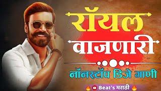 रॉयल वाजणारी नॉनस्टॉप डिजे गानी 2021   Marathi Tranding Nonstop Dj Song   Hindi Dj Nonstop