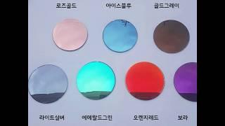미러 렌즈 7,700원 선글라스 맞춤제작