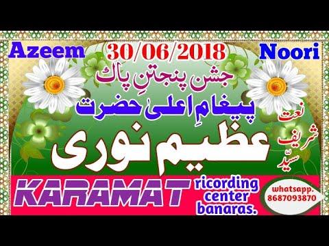 05 sayyad Azeem Noori(kakarmatta 30-06-2018) KARAMAT RECORDING CENTER 07499180925