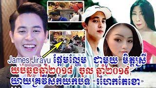 james jirayuកំពុងនាំមិត្តស្រីដើរលេងឆ្លងឆ្នាំ២០១៨ចូលឆ្នាំ២០១៩យប់,tv3 khmer hot news, Cambodia Daily24