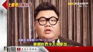 朱家龍靠「制服帝國」撐腰揮霍 開毒趴遭求12年 thumbnail