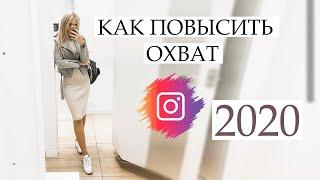КАК УВЕЛИЧИТЬ ОХВАТ и активность В ИНСТАГРАМ 2020 / Продвижение Instagram в 2020 году