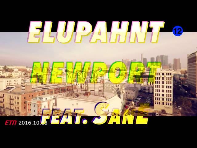 이루펀트(ELUPHANT) - Newport (Feat. San E) [Official Teaser]