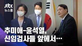 추미애-윤석열, 신임검사들 앞 시차 두고 '뼈 있는 말' / JTBC 뉴스룸