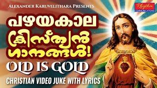 Download Old Christian Songs പഴയ ക്രിസ്തീയ ഭക്തി ഗാനങ്ങൾ old christian devotional songs malayalam with lyrics