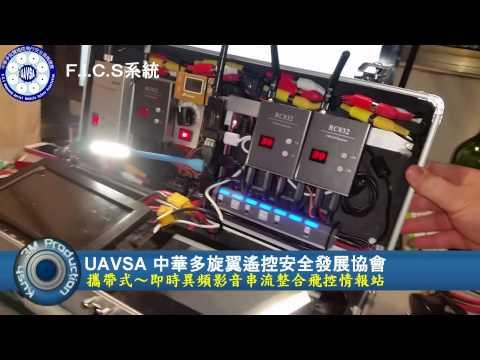UAVSA-F.I.C.S(攜帶式即時情報飛控整合系統)