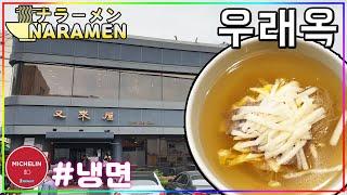 [맛집여행 나라멘] #58 미쉐린가이드 냉면 맛집, '…