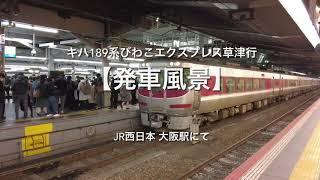 【発車風景】キハ189系びわこエクスプレス草津行き JR西日本大阪駅にて