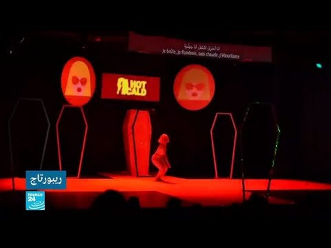 تونس: مسرحية تعرض معاناة المتحولين جنسيا  - 12:00-2021 / 3 / 5