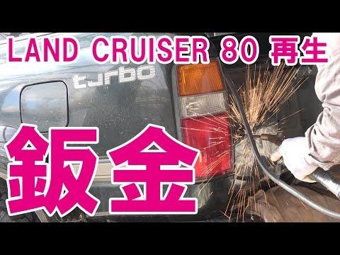 ランクル80再生プロジェクト #09 鈑金補修で塗装準備 LAND CRUISER 80
