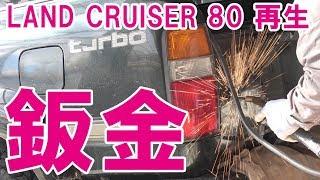 ランクル80再生プロジェクト #09 鈑金補修で塗装準備 LAND CRUISER 80 thumbnail