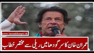 Chairman PTI Imran Khan Short Speech PTI Rally PTI Sargodha 25 04 18 PTISargodhaCampaign