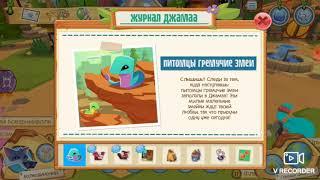 Играем в игру Anima Jam! Новые питомцы, гремучие змеи.