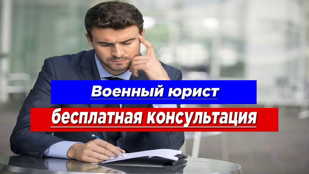 консультация юриста онлайн бесплатно беларусь