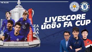 Livescore : เชลซี vs เลสเตอร์ รอบชิง FA CUP !!! #สิงห์บลูคาเฟ่