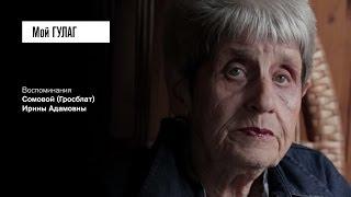 «Это типичное явление из типичной советской семьи»: Сомова (Гросблат) И.А. (фильм #13, Мой ГУЛАГ)
